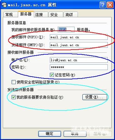 院电子邮件系统的使用方法说明