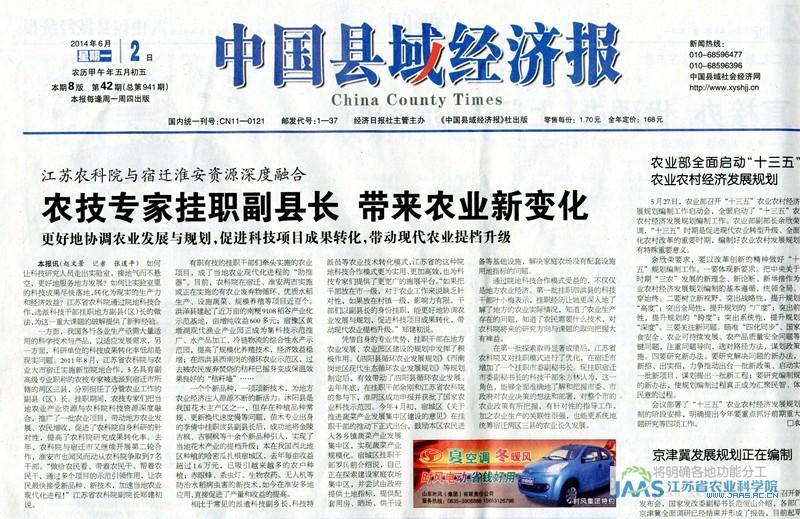 报_中国县域经济报重点关注院地科技合作成果