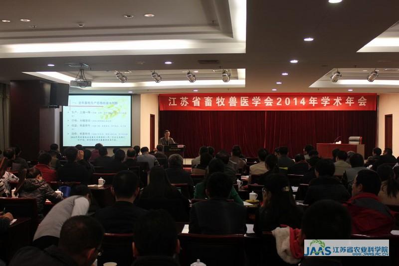 """动物科技学院承办的""""江苏省畜牧兽医学会"""